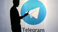 اطلاعیه وزارت ارتباطات در خصوص تلگرام !