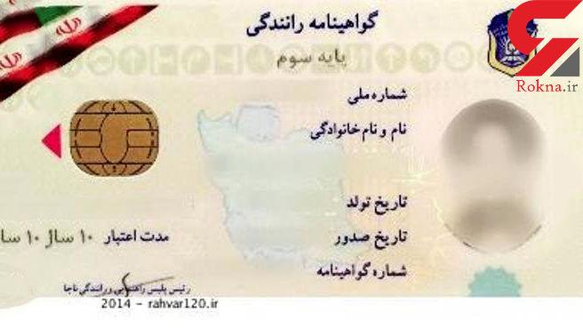 شرایط اخذ گواهینامه رانندگی برای مشمولان غایب مشخص شد