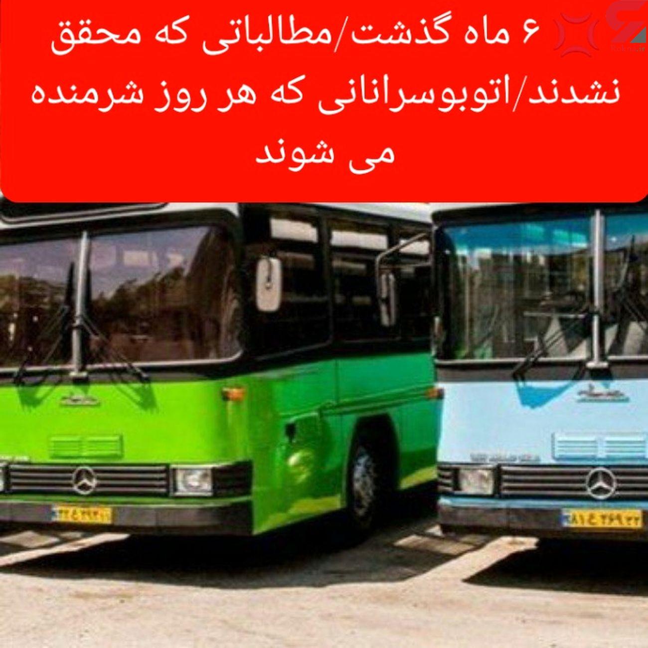 اتوبوسرانانی که هر روز شرمنده خانوادهایشان می شوند