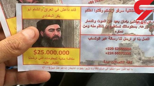 25 میلیون دلار جایزه برای دادن اطلاعات در مورد ابوبکر البغدادی + عکس