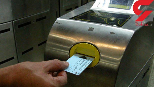 تخفیف 66 درصدی به صاحبان کارت های بلیت مبلغ دار