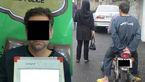 سفرهای استانی دزدی که نمی شناسید! +عکس