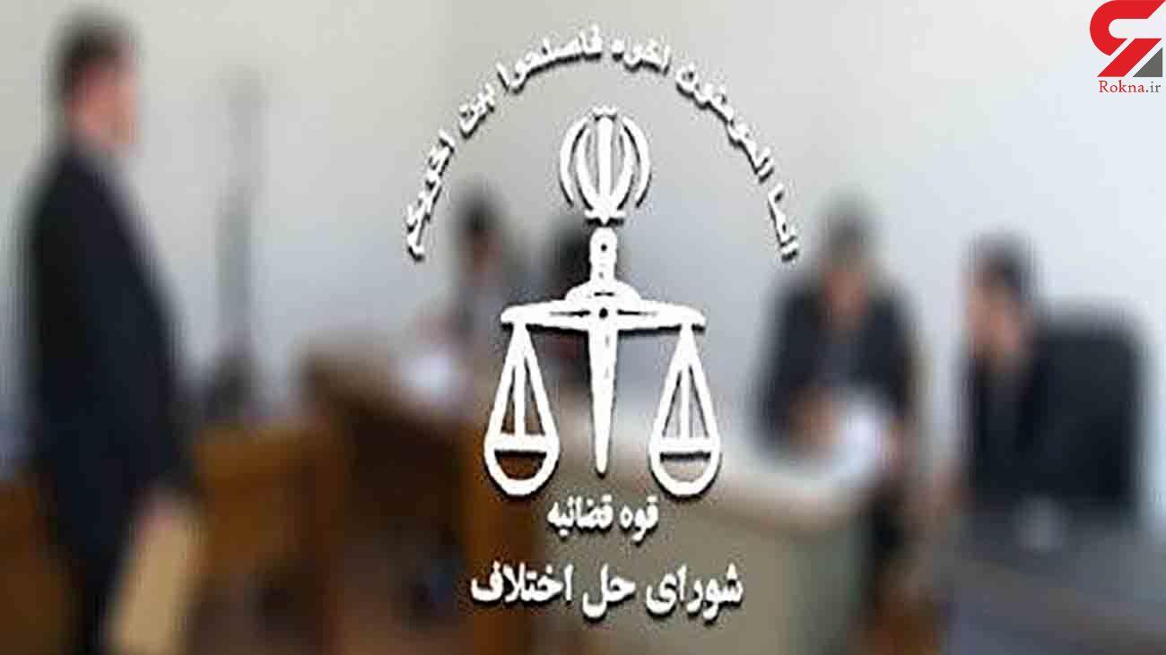 پرونده 1.8 میلیاردی در شورای حل اختلاف اسلامشهر به سازش رسید