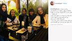 ضیافت «مونا فرجاد» در کنار خواهر و دوستانش +عکس