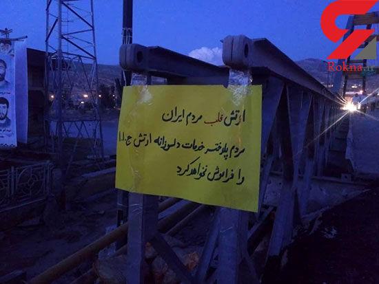 قدردانی سیلزدگان پلدختر از ارتش+عکس