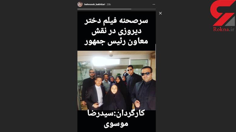بهنوش بختیاری معاون رئیس جمهور شد +عکس