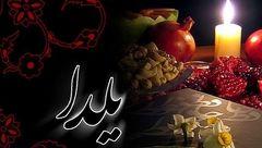 برنامههای شبکه دو سیما در شب یلدا