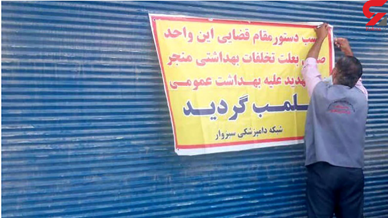 پلمب 18 واحد غیرمجاز فروش کپسول گاز در قزوین