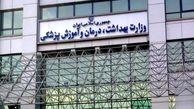 برقراری ۹۵ تا ۱۰۰هزار تماس با وزارت بهداشت طی ۲۴ ساعت