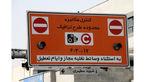 آغاز ثبت نام طرح ترافیک موتورسیکلتهای شهر تهران