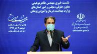 نگاه سیاسی به مسئله سلامت نداریم / معاون وزیر بهداشت تخلف کرده باشد وزیر از او شکایت می کند