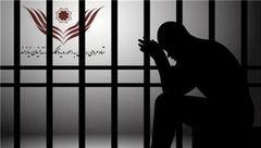 زنده به گور شدن یک مرد در کوره آجرپزی /یک مرد 8 سال زندانی است