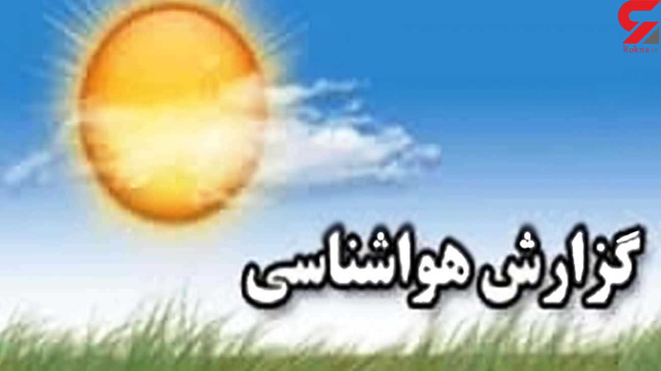آب و هوای ایران در آخر هفته! / هشدار برای رعد و برق