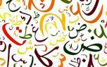 فال ابجد امروز / 23 مرداد ماه + فیلم