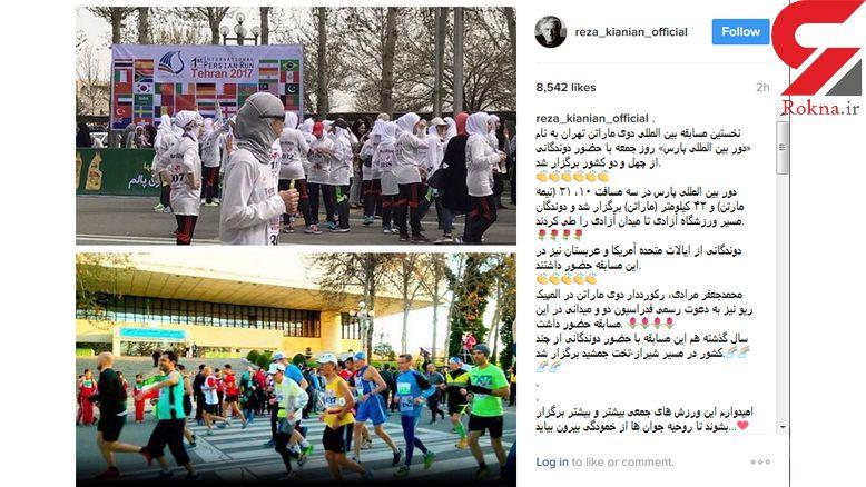 حمایت بازیگر معروف از اولین مسابقات بین المللی دوی ماراتن تهران+ عکس