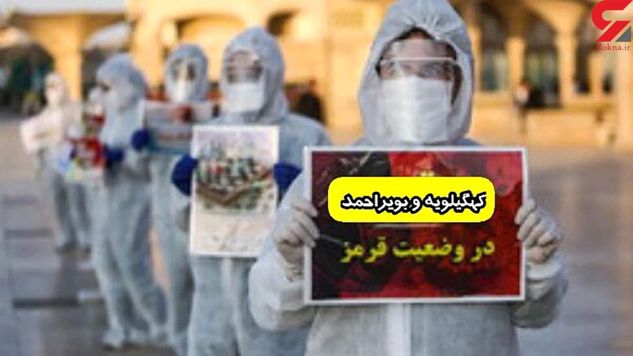 به این استان نروید / کرونا بیداد می کند