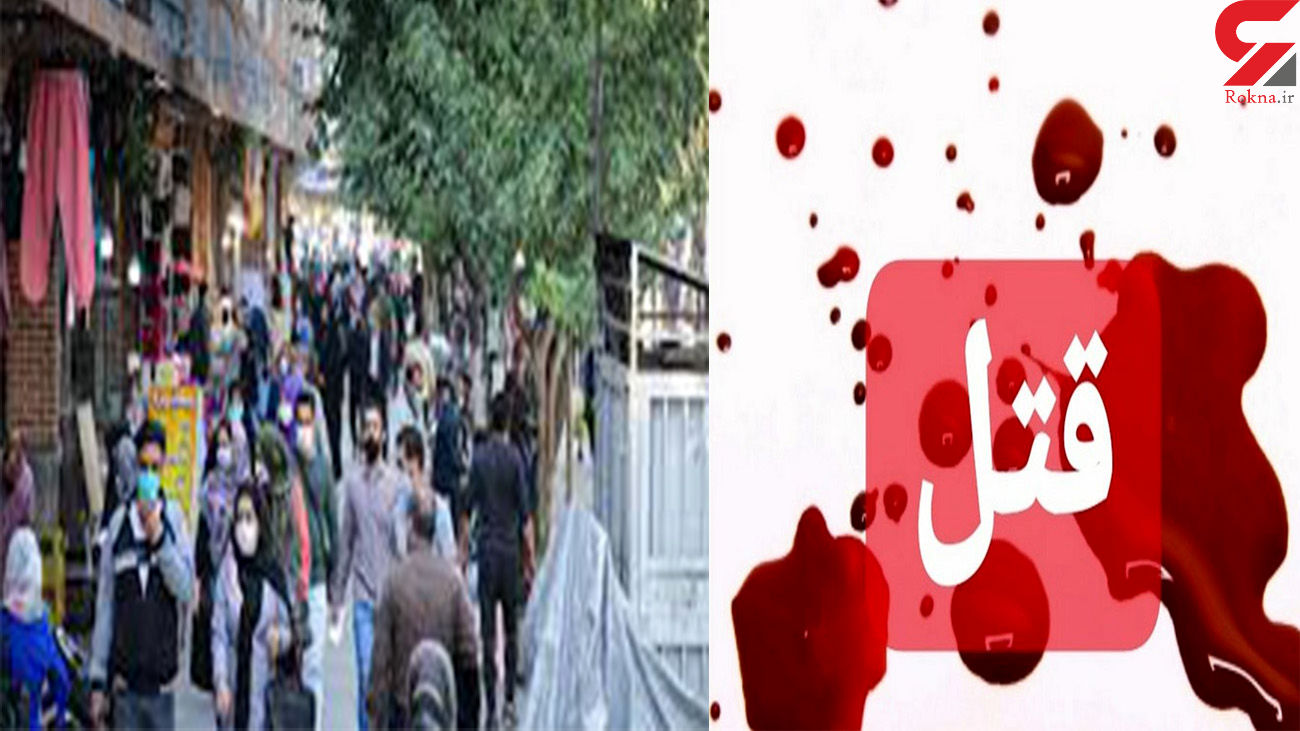 مرد غیرتی قبل از قتل زن خائن و دوست پسرش لو رفت ! / در بازار تهران چه شد؟!