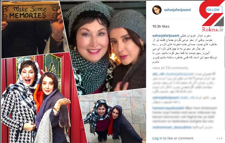 دیدار سحر جعفری جوزانی با مادر آمریکایی اش
