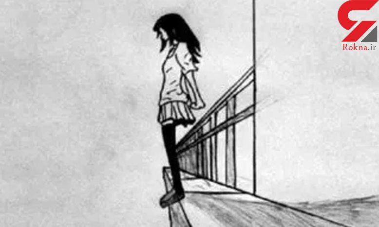 خودکشی دختر 16 ساله تهرانی به خاطر یک پسر / بامداد دیروز رخ داد