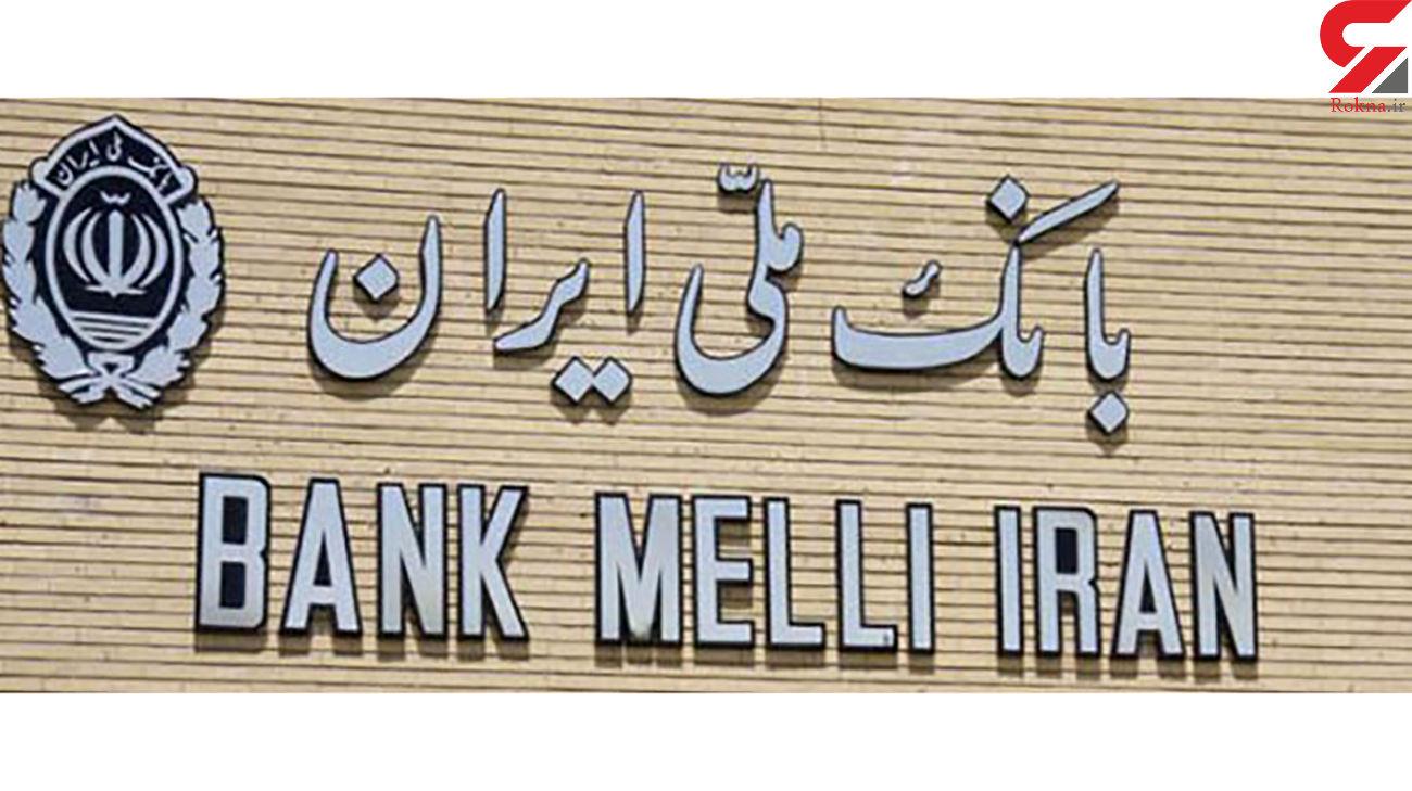 چرا کارگزاری بانک ملی پول سهام عدالت را واریز نمی کند؟