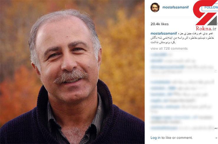 تسلیت خودمانی مصطفی زمانی به مرگ عمو یدی سینما