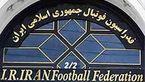 انتشار اسناد مکاتبه با فیفا