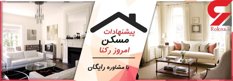 رهن و اجاره آپارتمان های 95 تا 105 متری در تهران  +مشاوره رایگان
