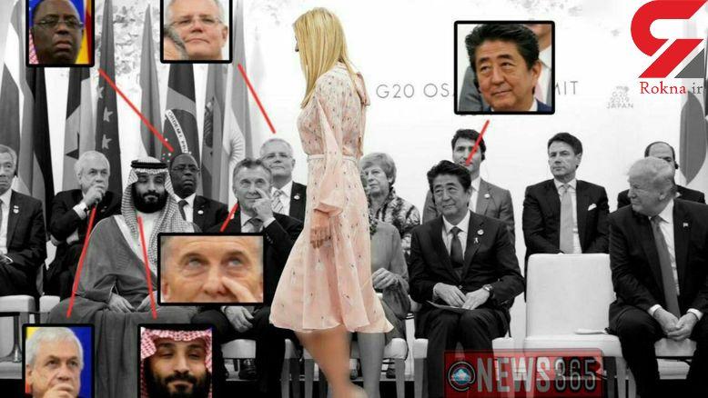 تصویر چشم چرانی سران کشورهای بزرگ / همه نگاه های به دختر ترامپ است