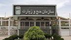 تاکید سازمان حج بر استفاده زائران از کالای با کیفیت ایرانی