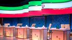 قرعه کشی مناظره های انتخاباتی کاندیداها چه زمانی انجام می شود؟