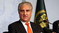 قریشی: از خاک پاکستان علیه هیچ کشوری استفاده نخواهد شد