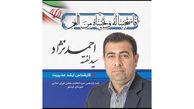نماینده منتخب خرمشهر به کرونا مبتلا شد + عکس
