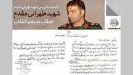 نامه مهم مردِ پشتپرده موشکیایران خطاب به رهبری منتشر شد