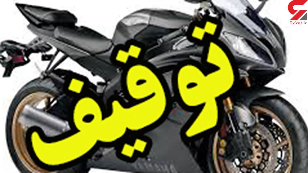 کشف موتور سیکلت های قاچاق در البرز