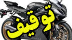 کشف موتورسیکلت سنگین قاچاق در اصفهان