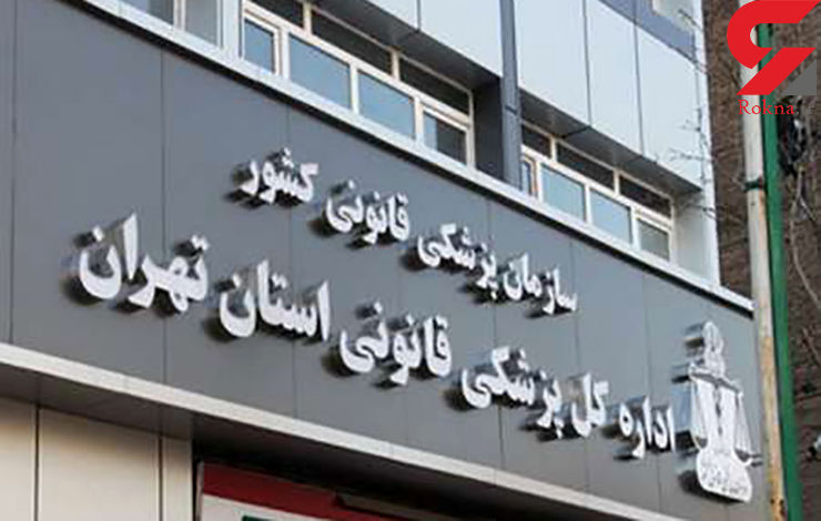 مرگ 8 تن با سلاح سرد در تهران