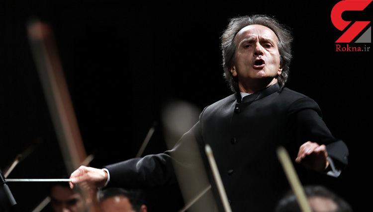 جزئیات جدید از جنجال درباره رهبر ارکستر سمفونیک تهران / رهبر ارکستر سمفونیک تهران از ایران فرار کرده است!