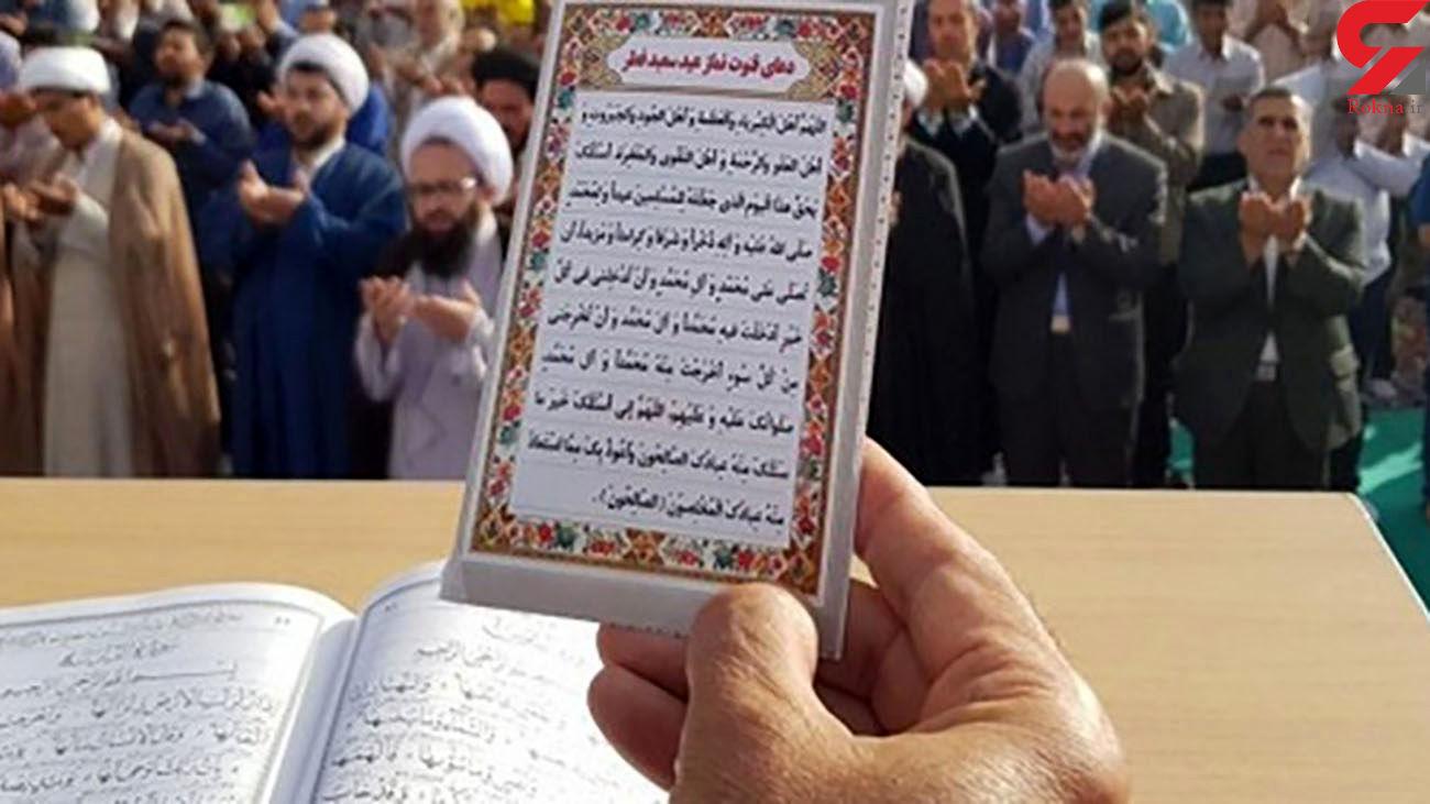 نماز عید فطر در این مساجد تهران برگزار می شود + نشانی