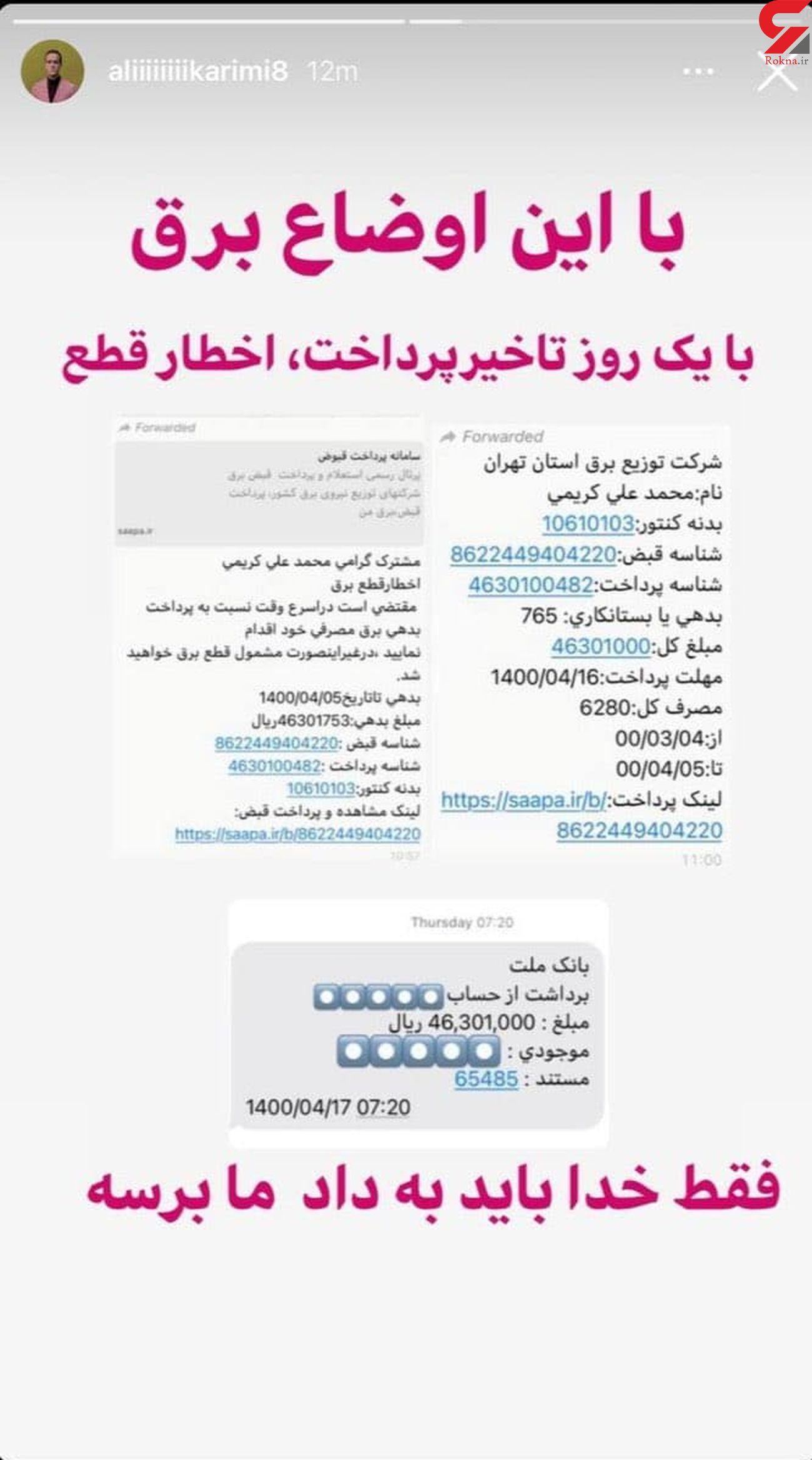 فاجعه بی عدالتی /  یارانه ۴۵ هزار تومانی ۲۲۰ ایرانی در قبض برق ماهانه یک شهروند!