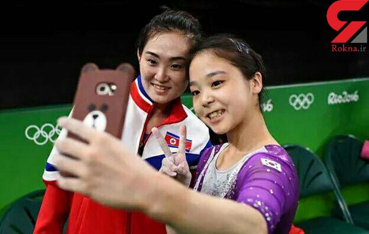 صلح کره شمالی و کره جنوبی در المپیک+عکس