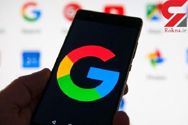 گوگل جریمه مالی می شود!