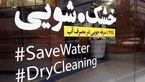 هشدار در خصوص خشکشوییهای غیرمجاز/ تهدید سلامت شهروندان