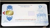 بخشنامه بانک مرکزی درباره عدم اخذ کارت ملی از مشتریان بانکها