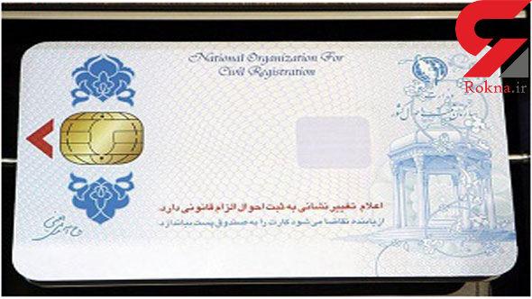 ثبت نام بیش از ۵۰ میلیون نفر برای اخذ کارت ملی هوشمند