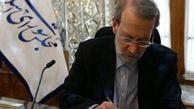 پیام تسلیت رییس مجلس شورای اسلامی به آیت الله امینی