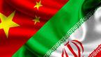 چین: از دولت بایدن اخطاری درباره خرید نفت از ایران نگرفتیم
