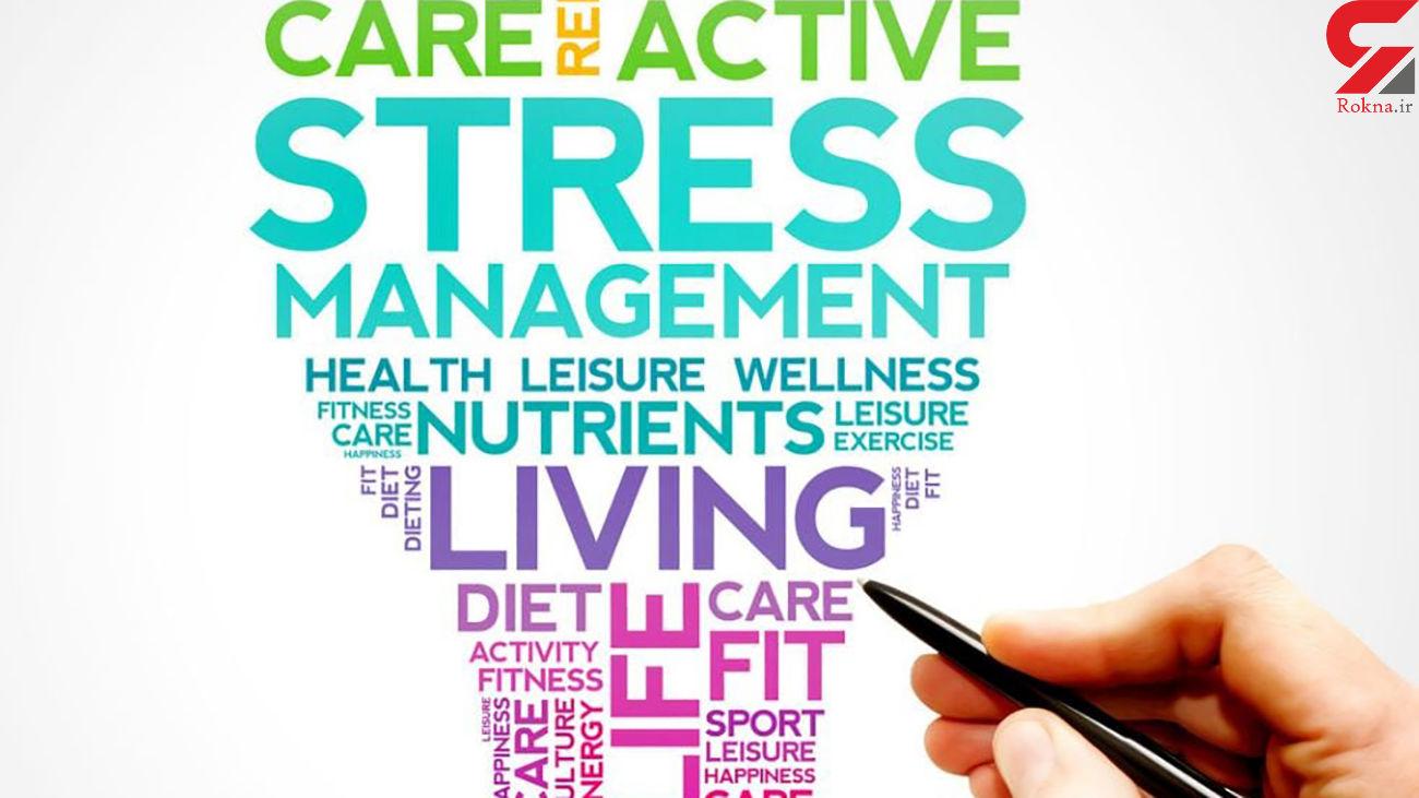 مدیریت استرس با این راهکارها