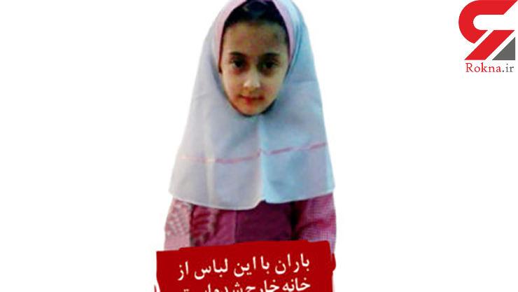 گمشدن باران شیخی هنوز در ابهام است! / اخباری که دل خانواده رنجاند! + عکس دختر اراکی