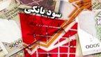 دلایل افزایش نرخ سود سپرده ها در شب عید