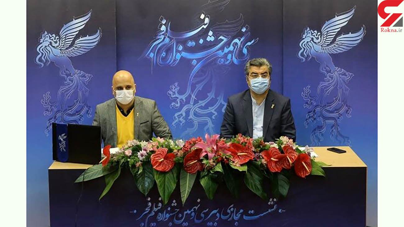 جشنواره فیلم فجر آیا امسال برگزار می شود؟